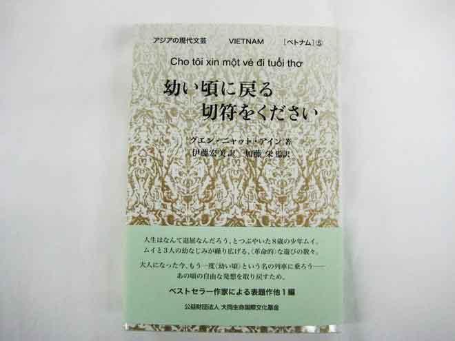 'Cho tôi xin 1 một vé đi tuổi thơ' của nhà văn Nguyễn Nhật Ánh xuất bản tại Nhật