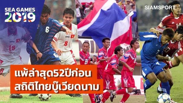 Báo Thái Lan: 'Sau 52 năm chúng ta mới bị loại bởi Việt Nam'