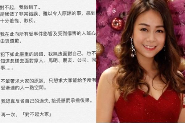 """Á hậu Hồng Kông hối hận vì """"vụng trộm"""" với chồng Trịnh Tú Văn"""
